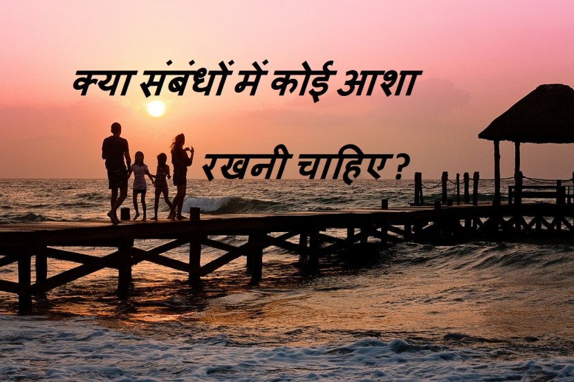 Should there be any hope in relationships by jivandarshan