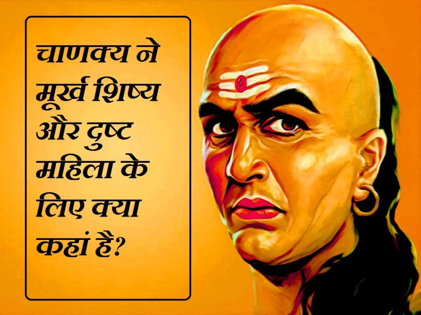 Know what chanakya said about women