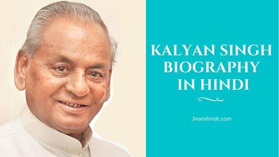 Kalyan Singh Biography in Hindi