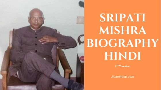 Sripati Mishra Biography Hindi