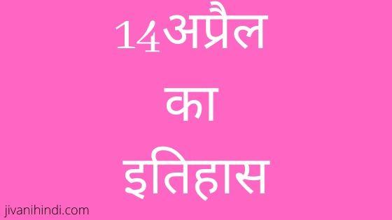 14 April History Hindi
