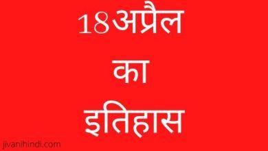 Photo of 18 अप्रैल का इतिहास – 18 April History Hindi