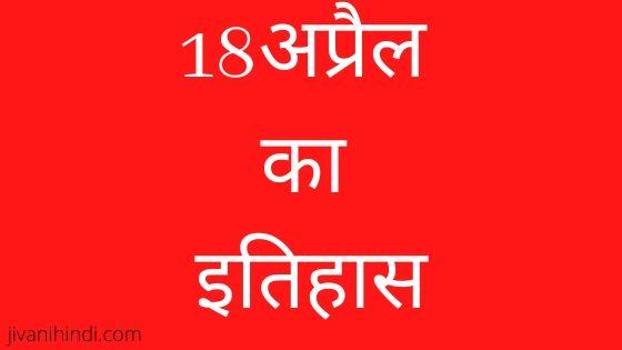 18 April History Hindi