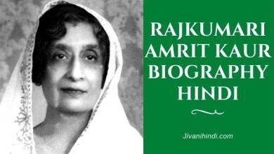 Photo of राजकुमारी अमृत कौर की जीवनी – Amrit Kaur Biography Hindi