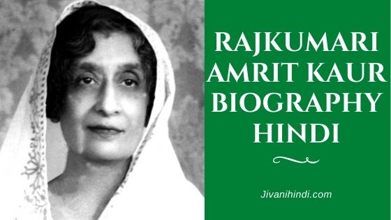 राजकुमारी अमृत कौर की जीवनी - Amrit Kaur Biography Hindi