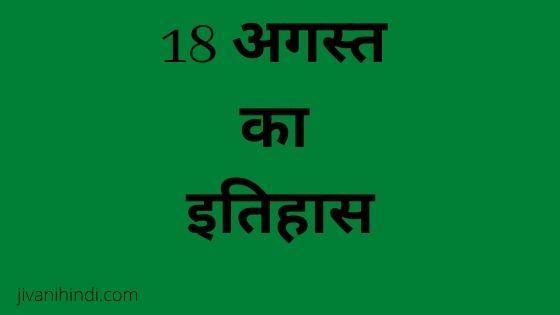 18 August History Hindi