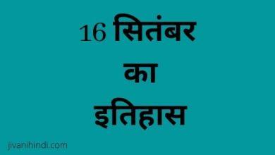 Photo of 16 सितंबर का इतिहास -16 September History Hindi