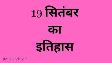 Photo of 19 सितंबर का इतिहास -19 September History Hindi