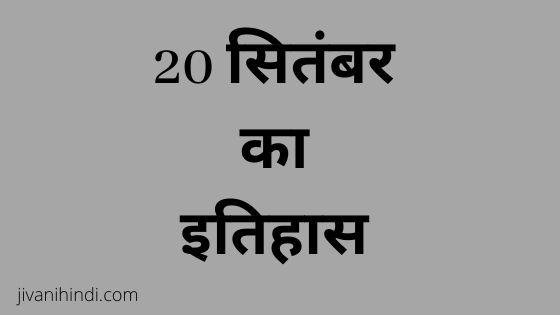 20 September History Hindi