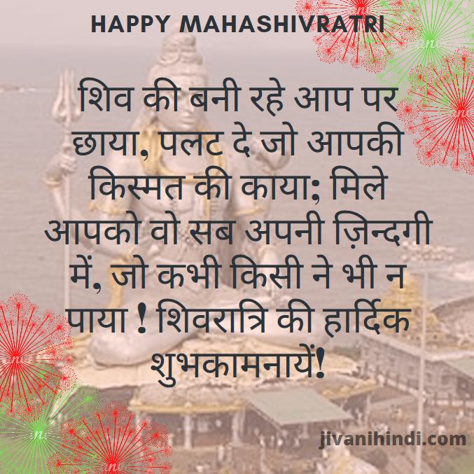 shivratri images hindi