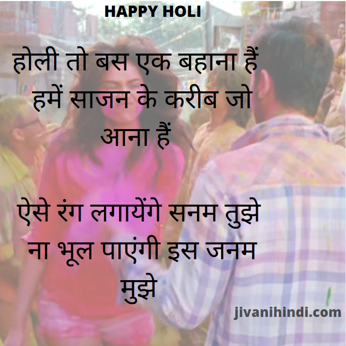 Holi SMS - SMS Jokes, Hindi Shayari, Funny Jokes,