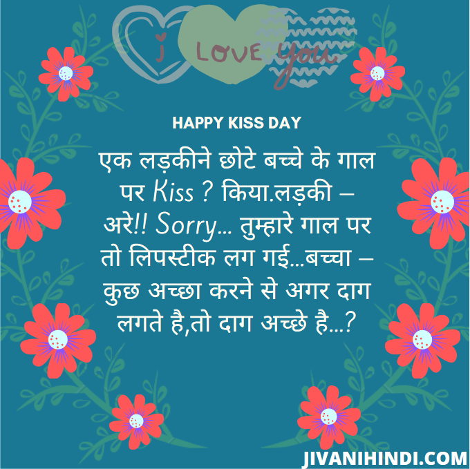 happy kiss day sms