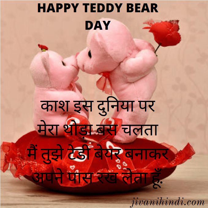 Teddy bear images with sms