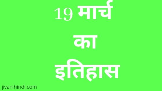 19 March in History Hindi