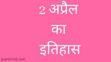 Photo of 2 अप्रैल का इतिहास – 2 April History Hindi