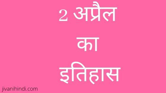 2 April History Hindi