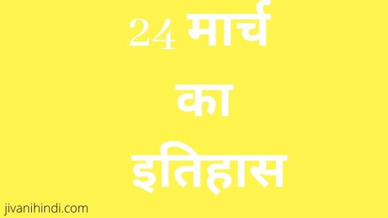 24 March in History Hindi