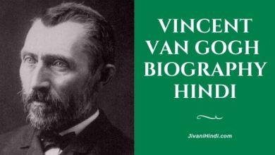 Photo of विन्सेंट वैन गो की जीवनी – Vincent van Gogh Biography Hindi