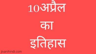 Photo of 10 अप्रैल का इतिहास – 10 April History Hindi