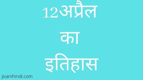 12 April History Hindi