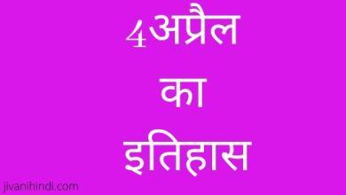 Photo of 4 अप्रैल का इतिहास – 4 April History Hindi