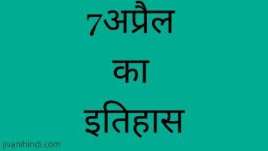 Photo of 7 अप्रैल का इतिहास – 7 April History Hindi