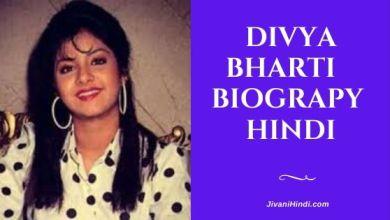 Photo of दिव्या भारती की जीवनी – Divya Bharti Biography Hindi