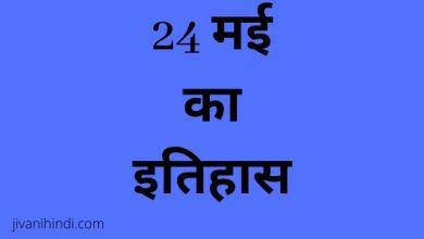 Photo of 24 मई का इतिहास – 24 May History Hindi