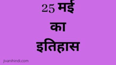 Photo of 25 मई का इतिहास – 25 May History Hindi