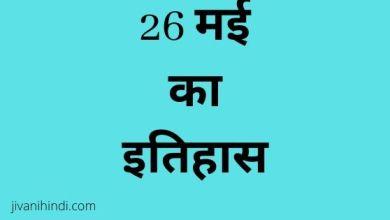 Photo of 26 मई का इतिहास – 26 May History Hindi