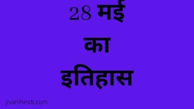 Photo of 28 मई का इतिहास – 28 May History Hindi