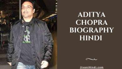 Photo of आदित्य चोपड़ा की जीवनी – Aditya Chopra Biography Hindi