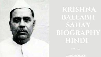 Photo of कृष्ण बल्लभ सहाय की जीवनी – Krishna Ballabh Sahay Biography Hindi