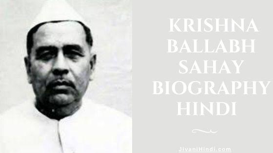 Krishna Ballabh Sahay Biography Hindi