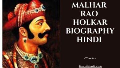 Photo of मल्हारराव होल्कर की जीवनी – Malhar Rao Holkar Biography Hindi