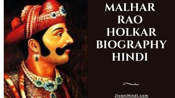Malhar Rao Holkar Biography Hindi