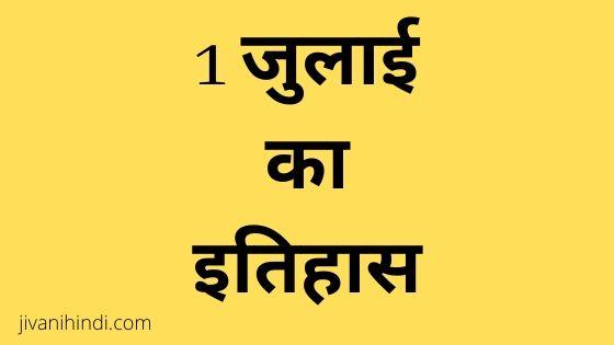 1 July History Hindi