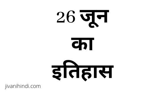 26 June History Hindi