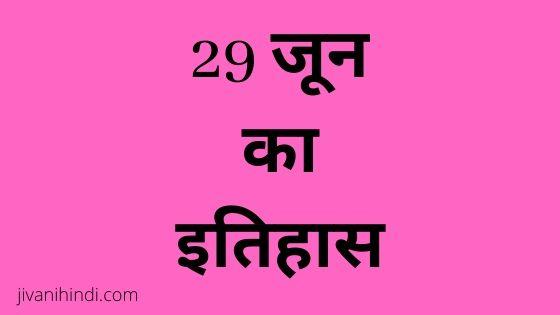 29 June History Hindi