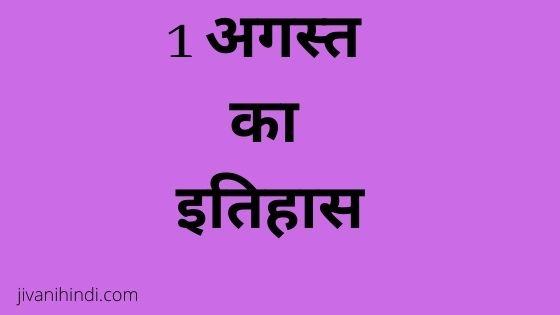1 August History Hindi