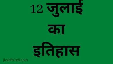 Photo of 12 जुलाई का इतिहास -12 July History Hindi
