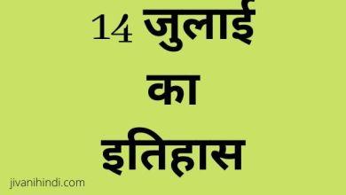 Photo of 14 जुलाई का इतिहास -14 July History Hindi