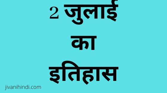2 July History Hindi