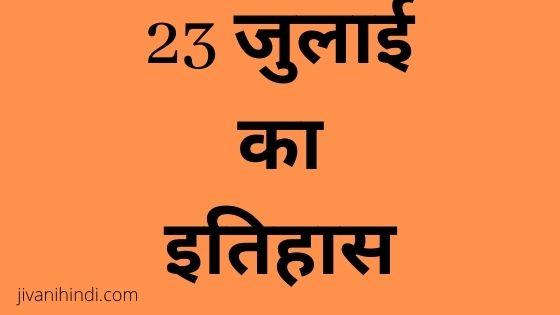 23 July History Hindi