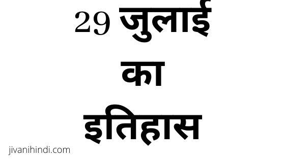 29 July History Hindi
