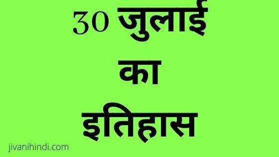 30 July History Hindi