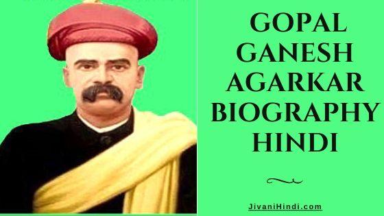 Gopal Ganesh Agarkar Biography Hindi