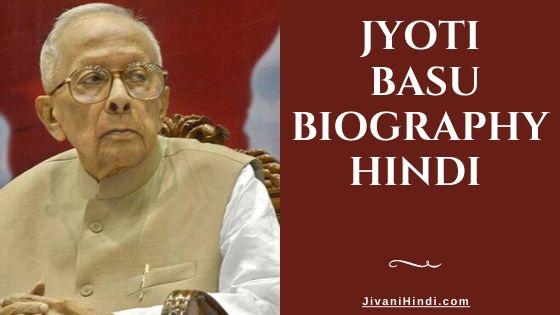 Jyoti Basu Biography Hindi