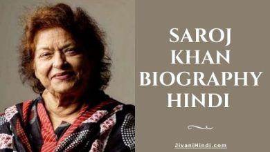 Photo of सरोज खान की जीवनी – Saroj Khan Biography Hindi