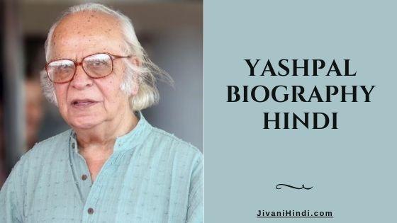 Yashpal Biography Hindi